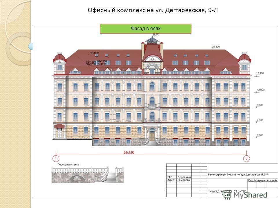 Офисный комплекс на ул. Дегтяревская, 9-Л Фасад в осях