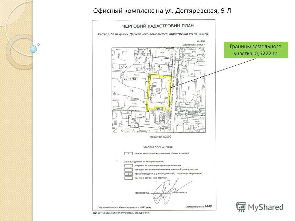Офисный комплекс на ул. Дегтяревская, 9-Л Границы земельного участка, 0,6222 га