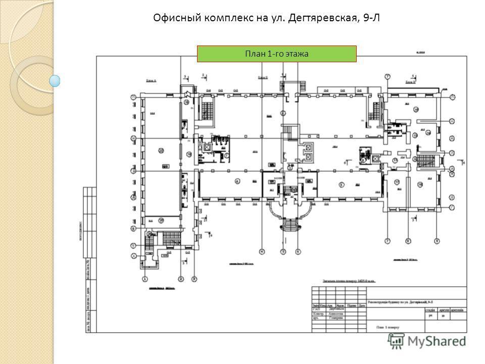 Офисный комплекс на ул. Дегтяревская, 9-Л План 1-го этажа