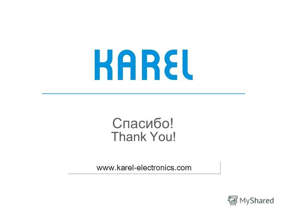 www.karel.com.tr Thank You! www.karel-electronics.com Спасибо!