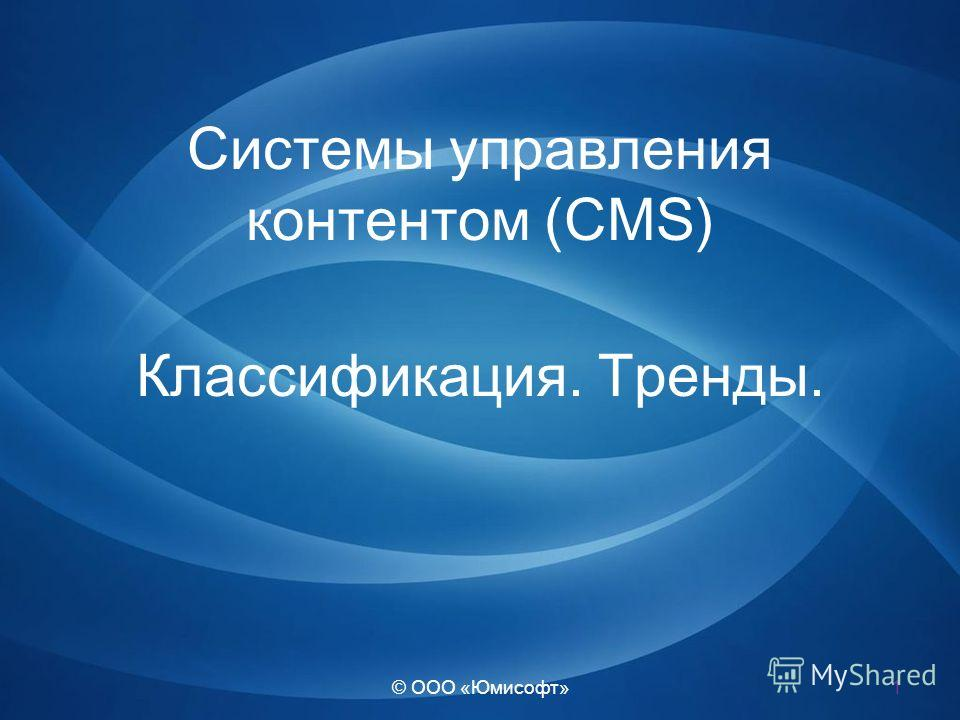 © ООО «Юмисофт» Системы управления контентом (CMS) Классификация. Тренды. 1