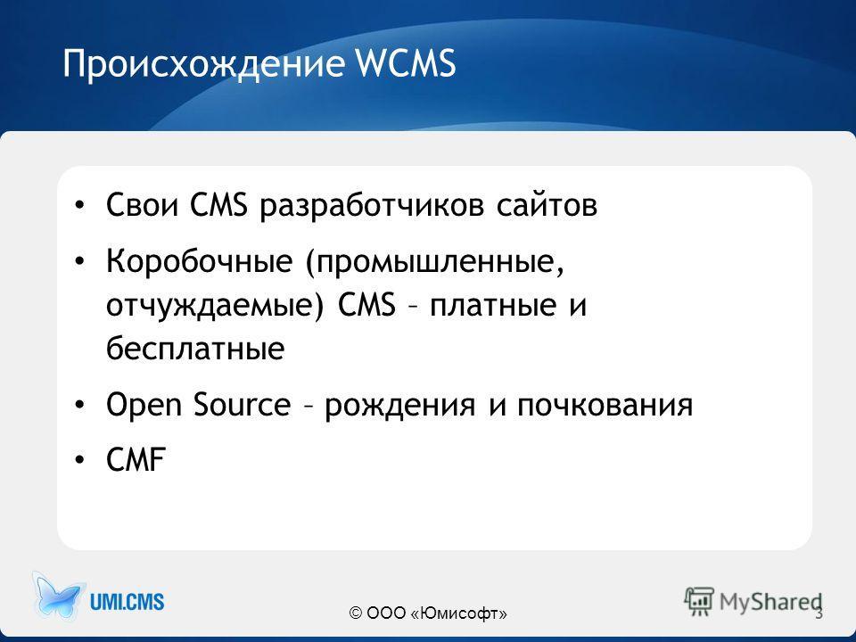 3 Происхождение WCMS Cвои CMS разработчиков сайтов Коробочные (промышленные, отчуждаемые) CMS – платные и бесплатные Open Source – рождения и почкования CMF © ООО «Юмисофт»