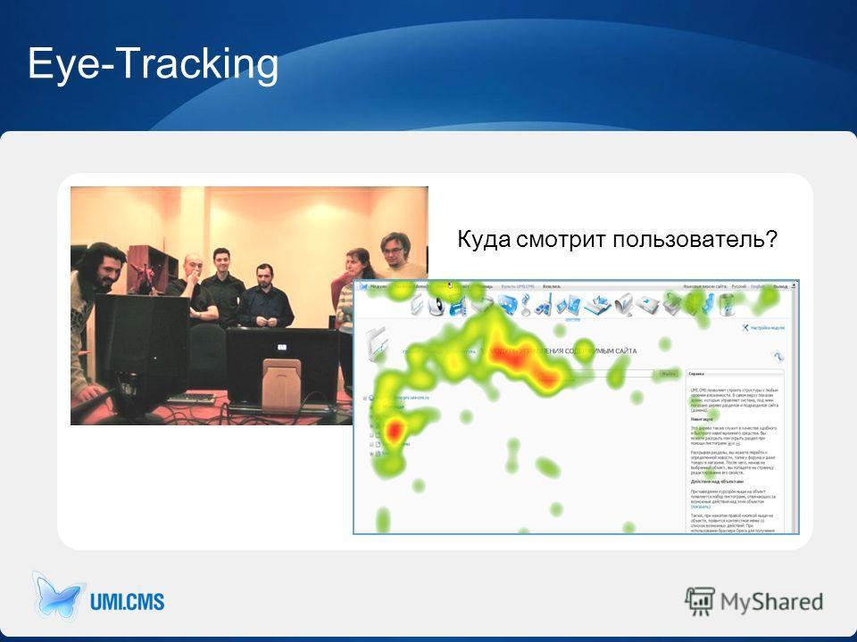 Eye-Tracking Куда смотрит пользователь?