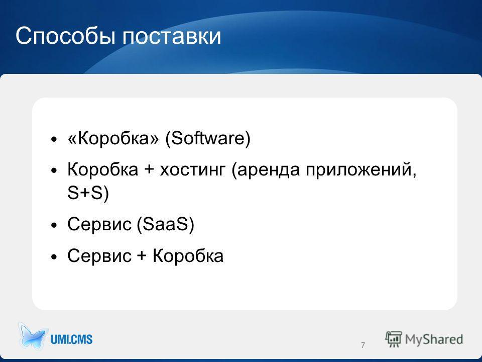 Способы поставки «Коробка» (Software) Коробка + хостинг (аренда приложений, S+S) Сервис (SaaS) Сервис + Коробка 7
