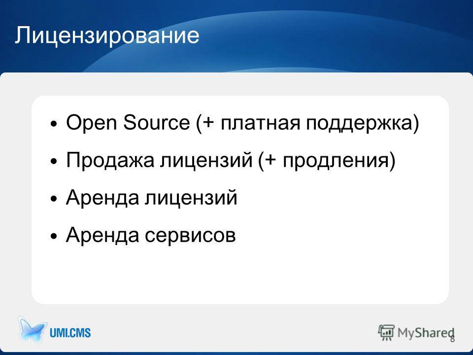 Лицензирование Open Source (+ платная поддержка) Продажа лицензий (+ продления) Аренда лицензий Аренда сервисов 8