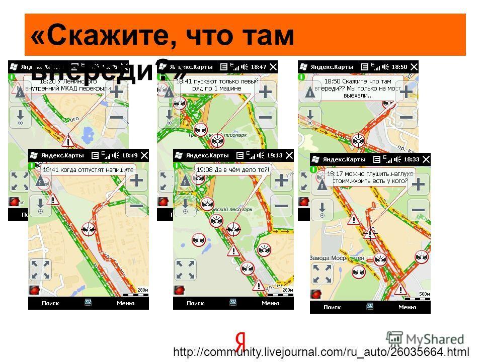 http://community.livejournal.com/ru_auto/26035664.html «Скажите, что там впереди?»