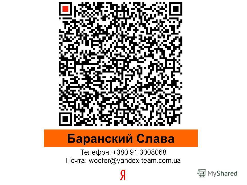 Баранский Слава Телефон: +380 91 3008068 Почта: woofer@yandex-team.com.ua