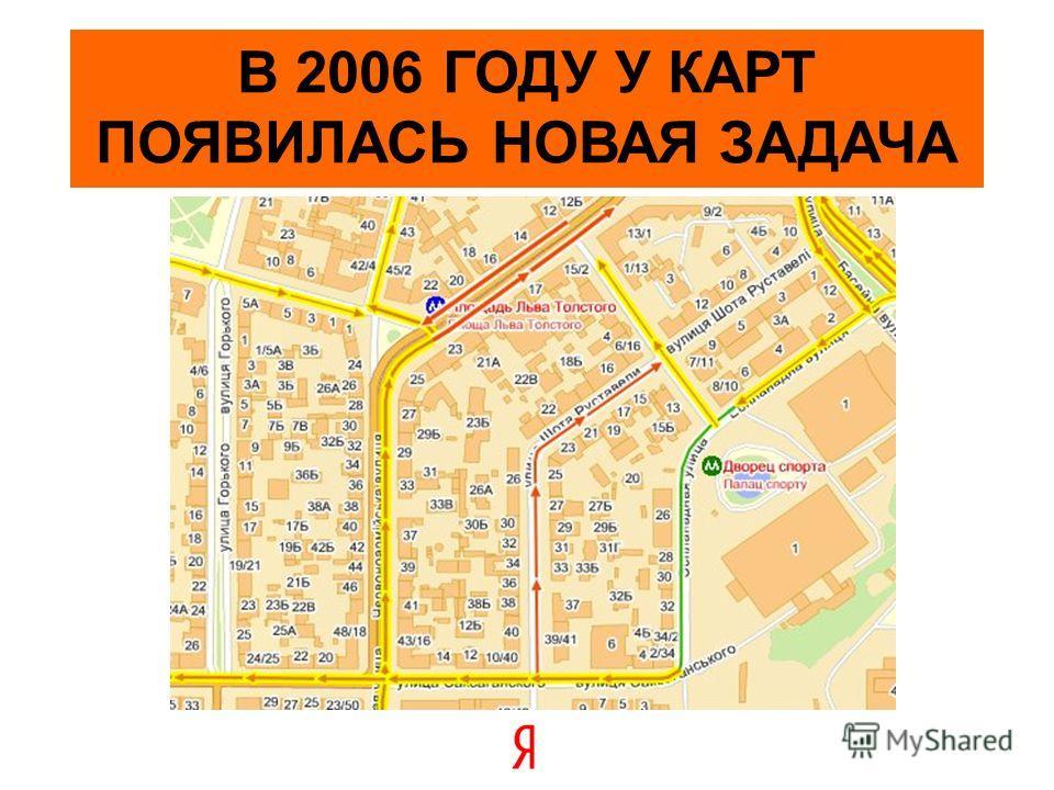 В 2006 ГОДУ У КАРТ ПОЯВИЛАСЬ НОВАЯ ЗАДАЧА