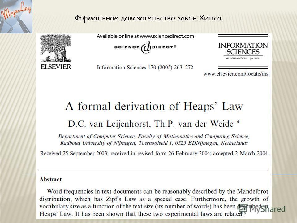 Формальное доказательство закон Хипса