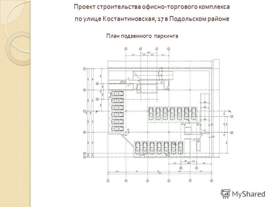 План подземного паркинга Проект строительства офисно - торгового комплекса по улице Костантиновская, 17 в Подольском районе