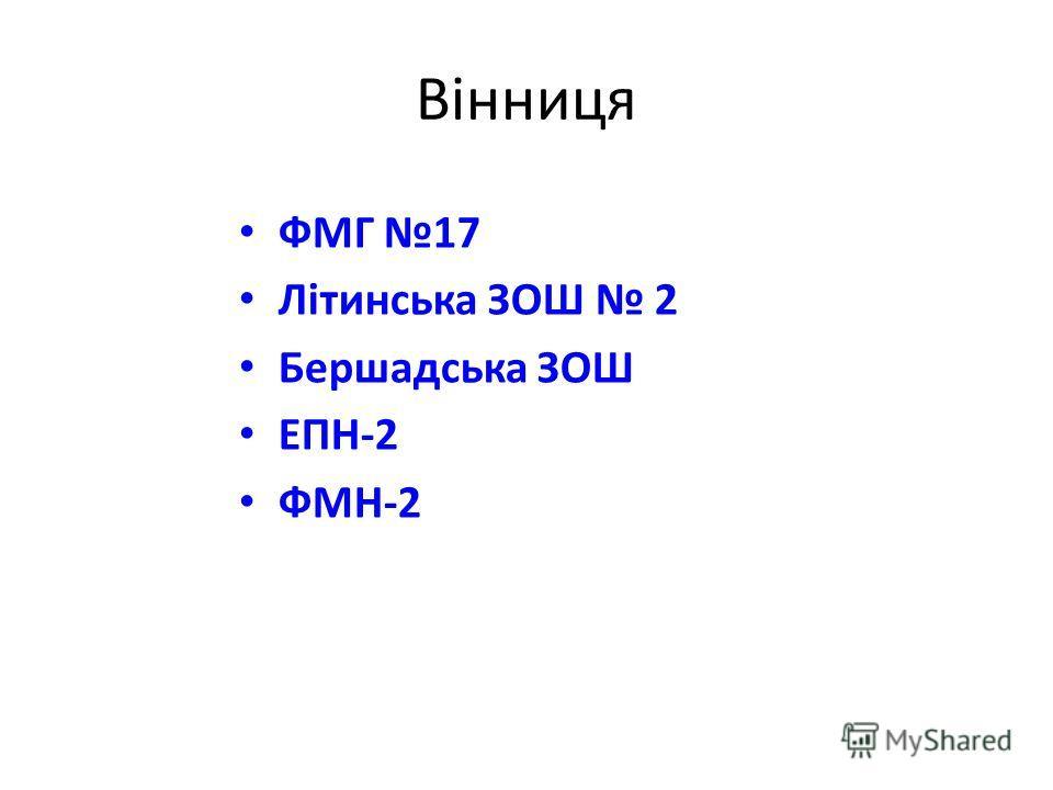 Вінниця ФМГ 17 Літинська ЗОШ 2 Бершадська ЗОШ ЕПН-2 ФМН-2