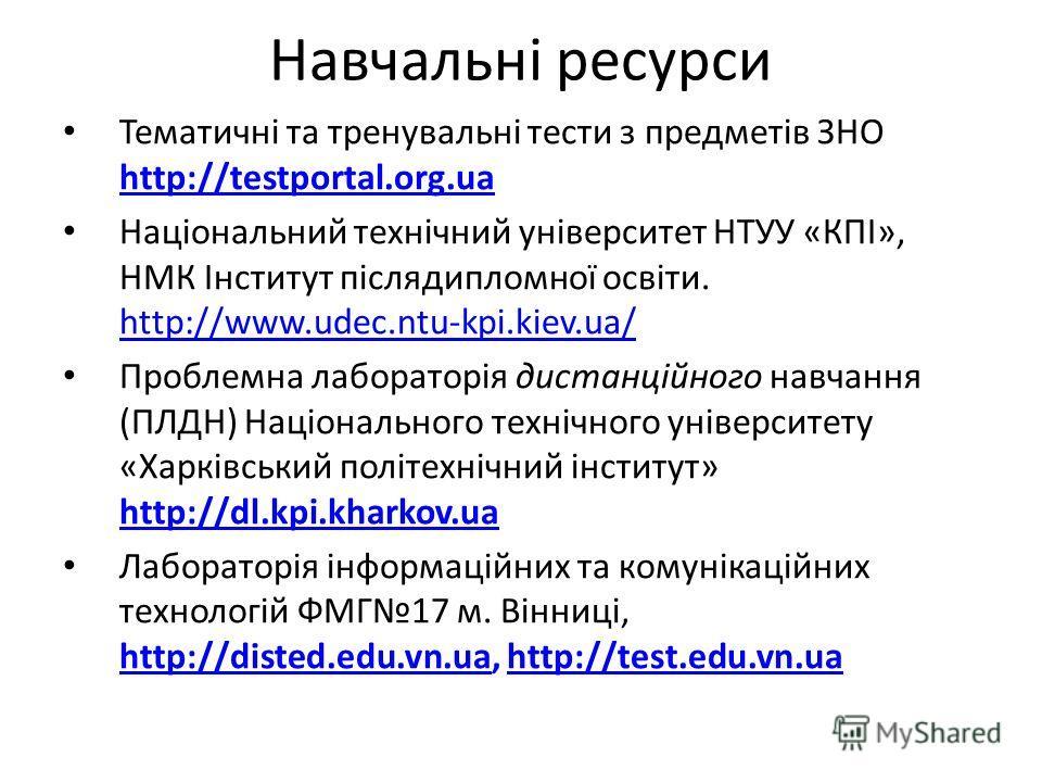 Навчальні ресурси Тематичні та тренувальні тести з предметів ЗНО http://testportal.org.ua http://testportal.org.ua Національний технічний університет НТУУ «КПІ», НМК Інститут післядипломної освіти. http://www.udec.ntu-kpi.kiev.ua/ http://www.udec.ntu