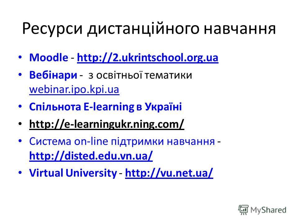Ресурси дистанційного навчання Moodle - http://2.ukrintschool.org.uahttp://2.ukrintschool.org.ua Вебінари - з освітньої тематики webinar.ipo.kpi.ua webinar.ipo.kpi.ua Спільнота Е-learning в Україні http://e-learningukr.ning.com/ Система on-line підтр