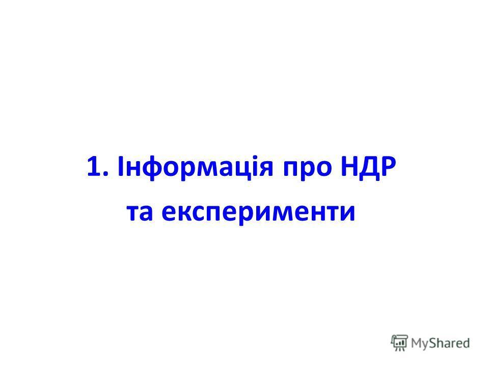 1. Інформація про НДР та експерименти