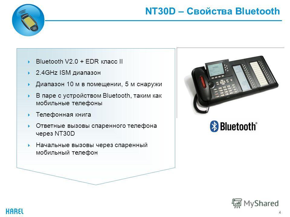 NT30D – Свойства Bluetooth 4 Bluetooth V2.0 + EDR класс II 2.4GHz ISM диапазон Диапазон 10 м в помещении, 5 м снаружи В паре с устройством Bluetooth, таким как мобильные телефоны Телефонная книга Ответные вызовы спаренного телефона через NT30D Началь