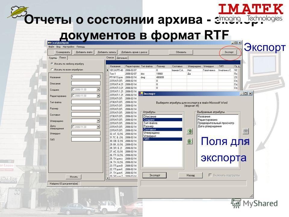 Отчеты о состоянии архива - экспорт документов в формат RTF Экспорт Поля для экспорта