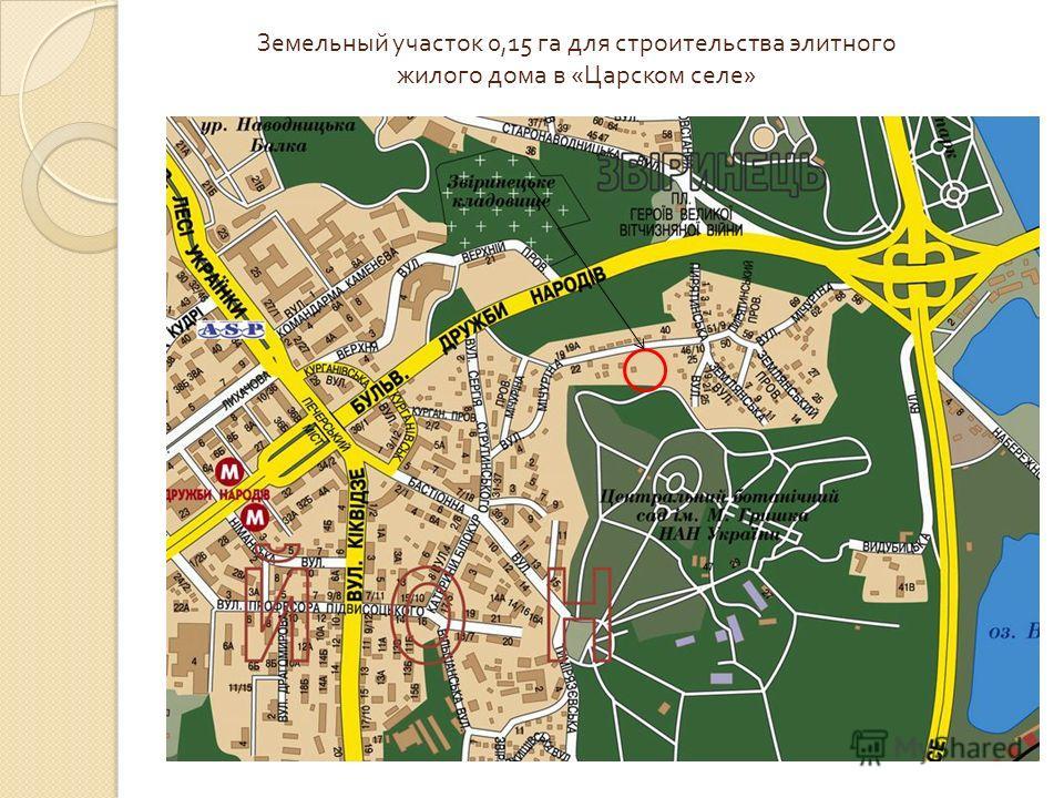 Земельный участок 0,15 га для строительства элитного жилого дома в « Царском селе »