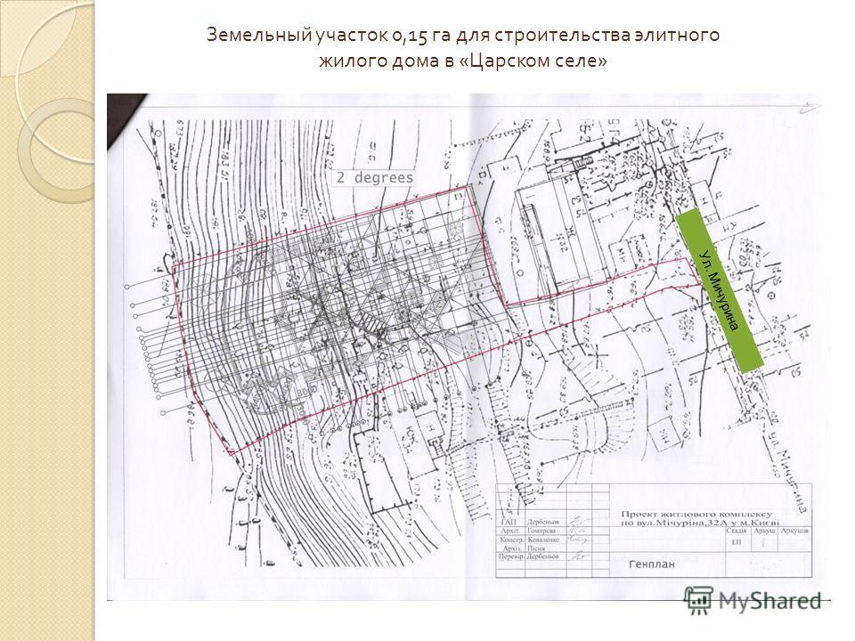 Ул. Мичурина Земельный участок 0,15 га для строительства элитного жилого дома в « Царском селе »