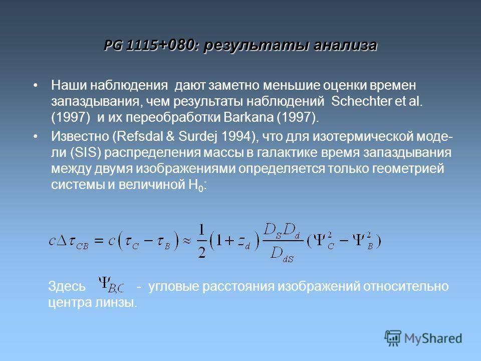 PG 1115 +080 : результаты анализа Наши наблюдения дают заметно меньшие оценки времен запаздывания, чем результаты наблюдений Schechter et al. (1997) и их переобработки Barkana (1997). Известно (Refsdal & Surdej 1994), что для изотермической моде- ли