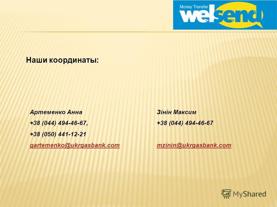 Артеменко Анна +38 (044) 494-46-67, +38 (050) 441-12-21 gartemenko@ukrgasbank.com Зінін Максим +38 (044) 494-46-67 mzinin@ukrgasbank.com Наши координаты: