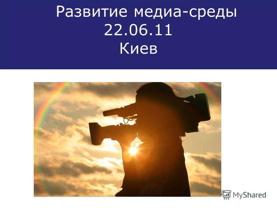 Развитие медиа-среды 22.06.11 Киев
