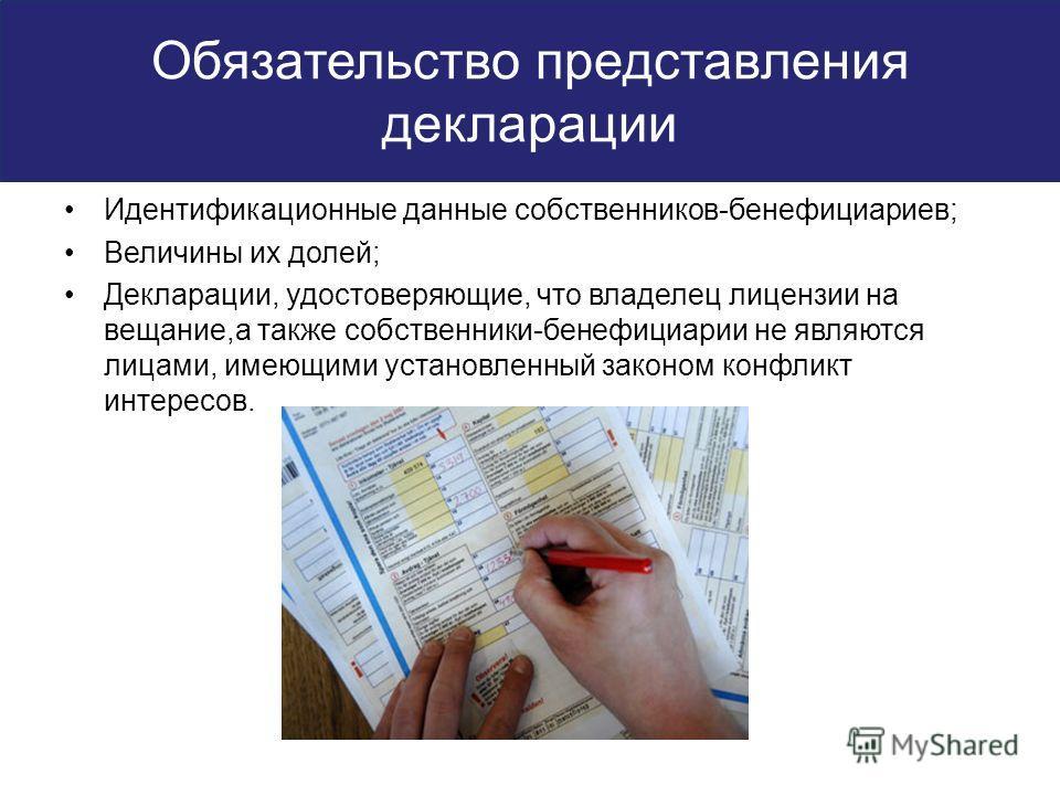 Идентификационные данные собственников-бенефициариев; Величины их долей; Декларации, удостоверяющие, что владелец лицензии на вещание,а также собственники-бенефициарии не являются лицами, имеющими установленный законом конфликт интересов. Обязательст