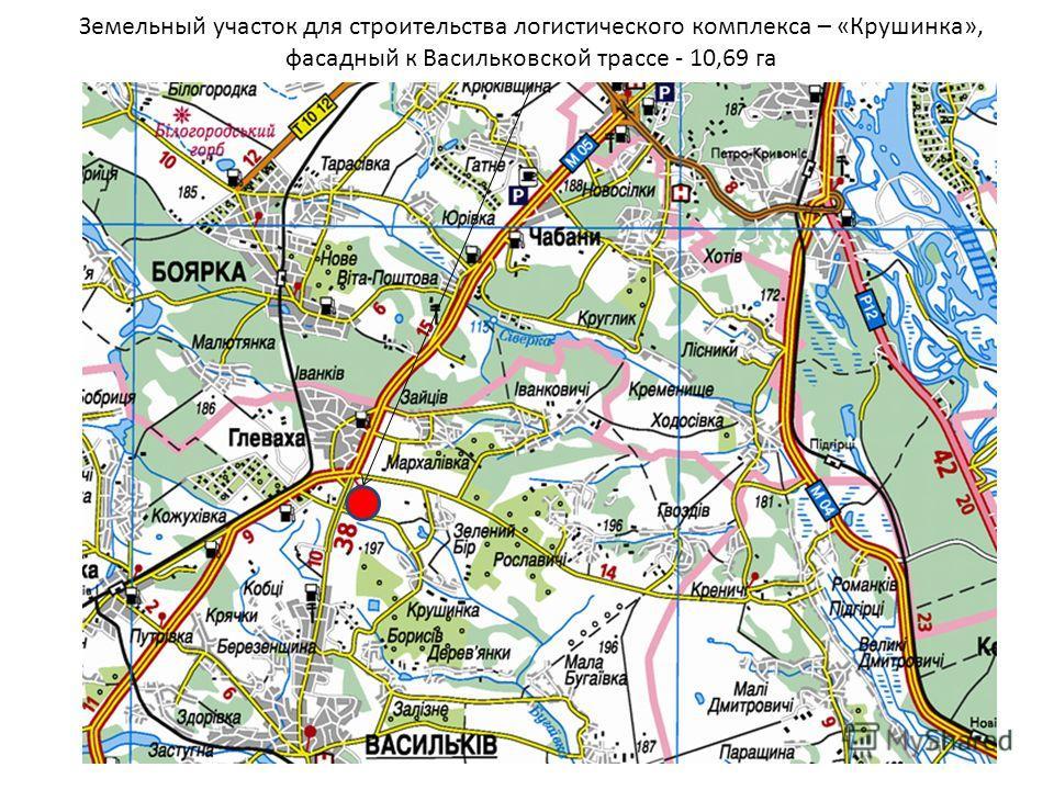 Земельный участок для строительства логистического комплекса – «Крушинка», фасадный к Васильковской трассе - 10,69 га