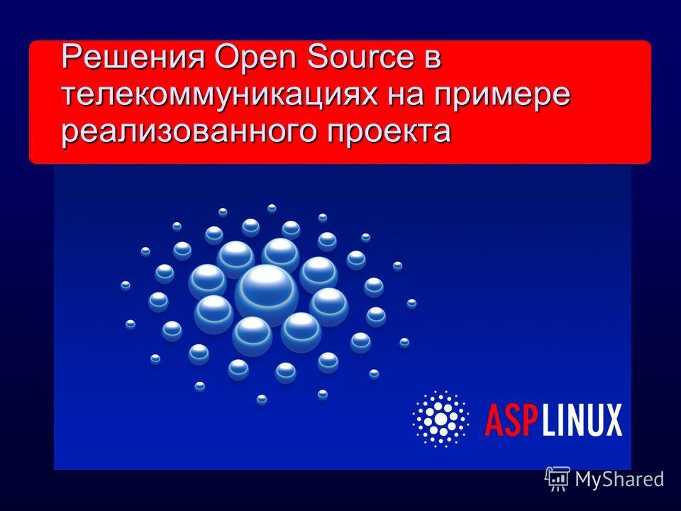 Решения Open Source в телекоммуникациях на примере реализованного проекта