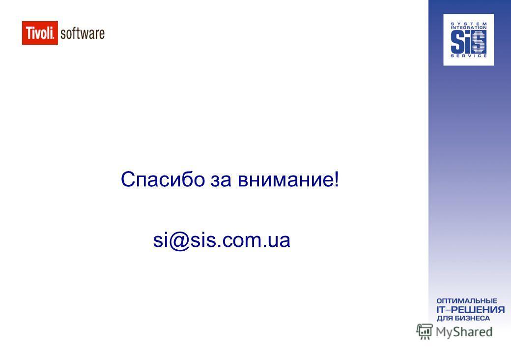 Спасибо за внимание! si@sis.com.ua