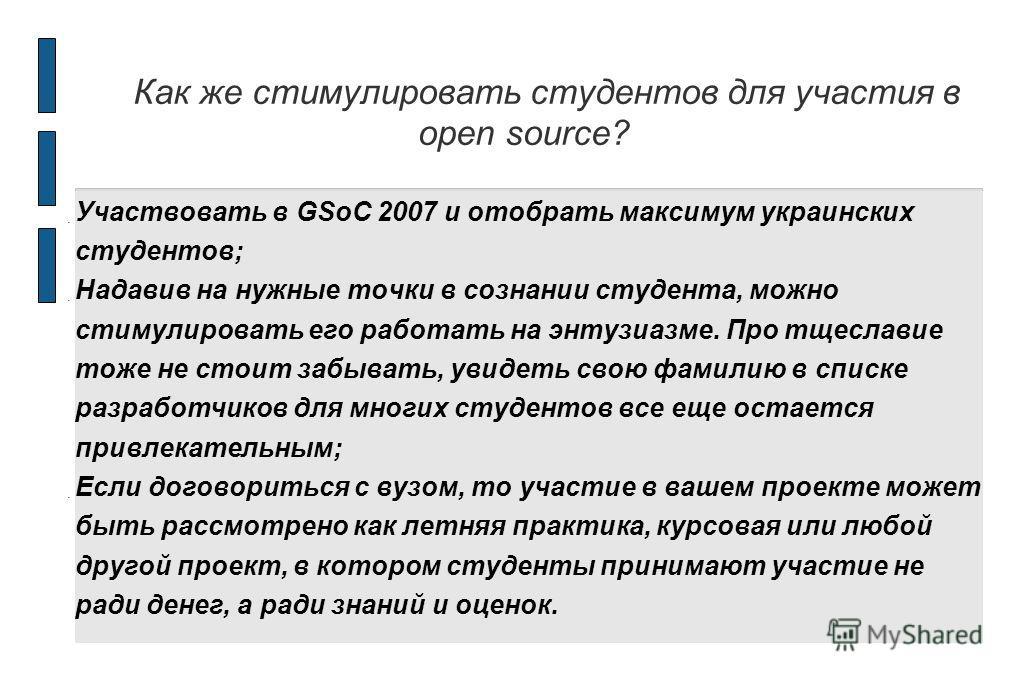 Участвовать в GSoC 2007 и отобрать максимум украинских студентов; Надавив на нужные точки в сознании студента, можно стимулировать его работать на энтузиазме. Про тщеславие тоже не стоит забывать, увидеть свою фамилию в списке разработчиков для многи
