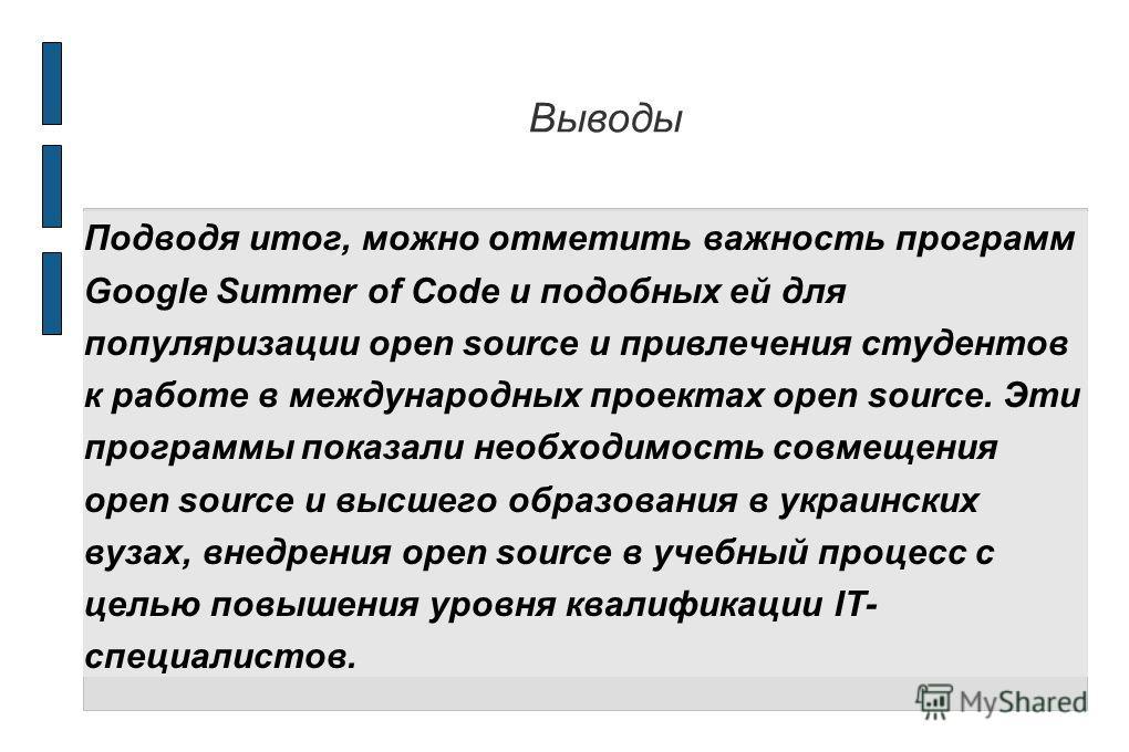 Подводя итог, можно отметить важность программ Google Summer of Code и подобных ей для популяризации open source и привлечения студентов к работе в международных проектах open source. Эти программы показали необходимость совмещения open source и высш