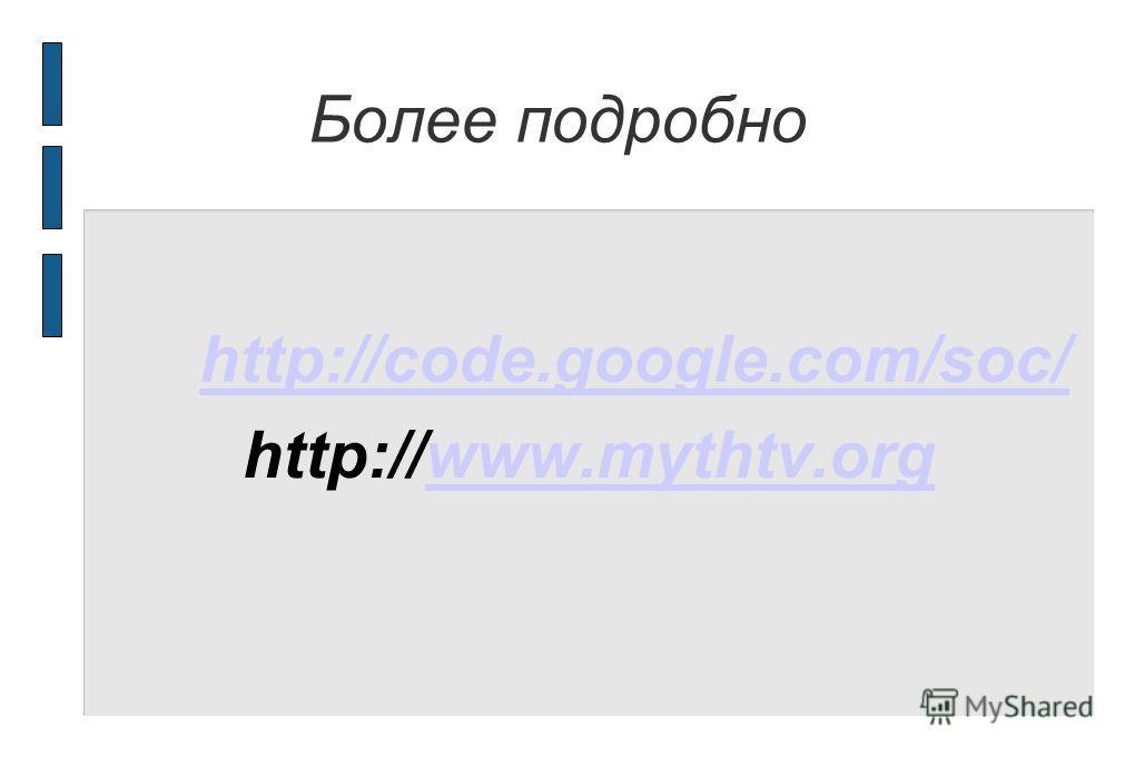 http://code.google.com/soc/ http://www.mythtv.orgwww.mythtv.org Более подробно