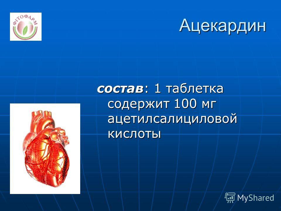 состав: 1 таблетка содержит 100 мг ацетилсалициловой кислоты Ацекардин