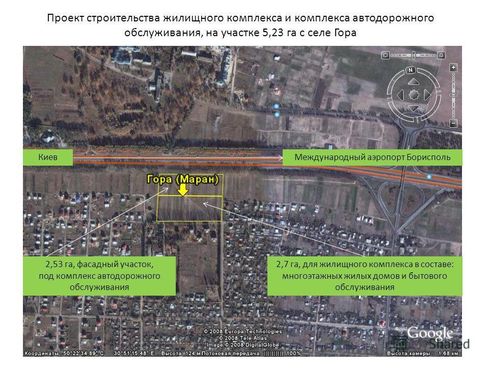 КиевМеждународный аэропорт Борисполь 2,53 га, фасадный участок, под комплекс автодорожного обслуживания 2,7 га, для жилищного комплекса в составе: многоэтажных жилых домов и бытового обслуживания