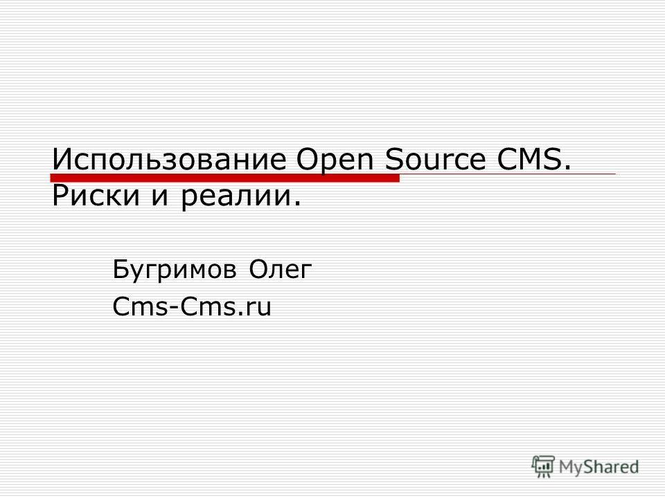 Использование Open Source CMS. Риски и реалии. Бугримов Олег Cms-Cms.ru