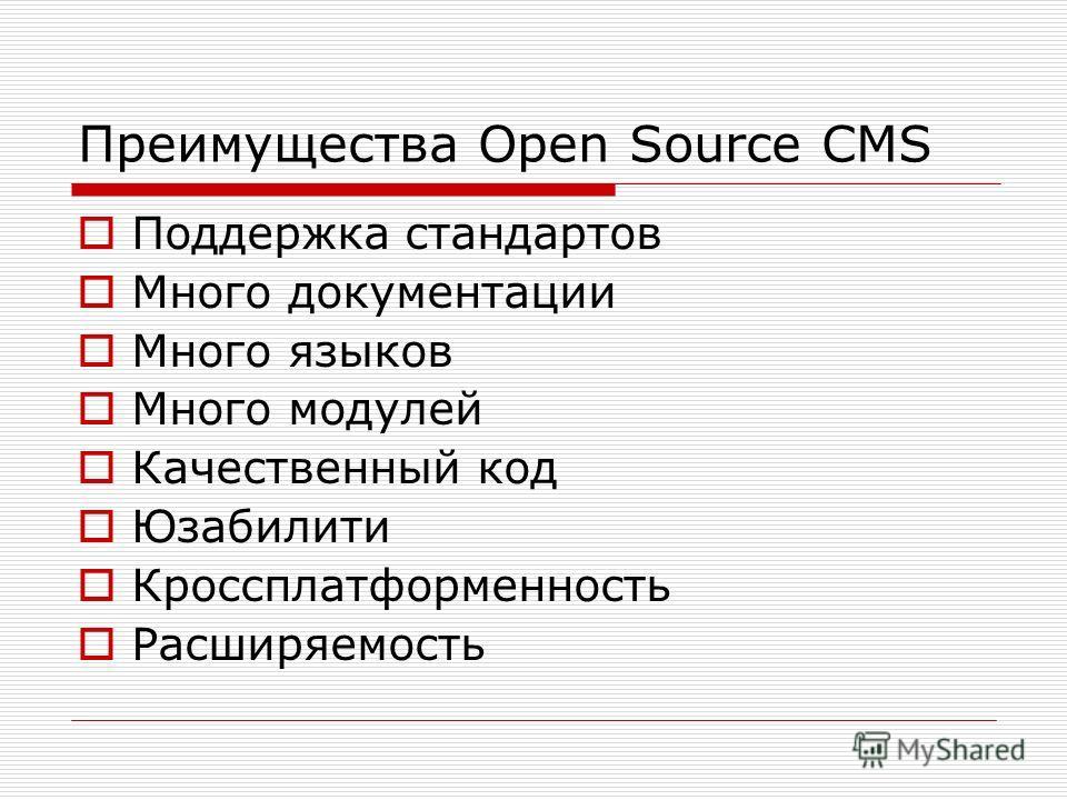 Преимущества Open Source CMS Поддержка стандартов Много документации Много языков Много модулей Качественный код Юзабилити Кроссплатформенность Расширяемость