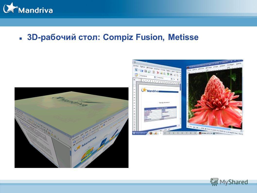 3D-рабочий стол: Compiz Fusion, Metisse