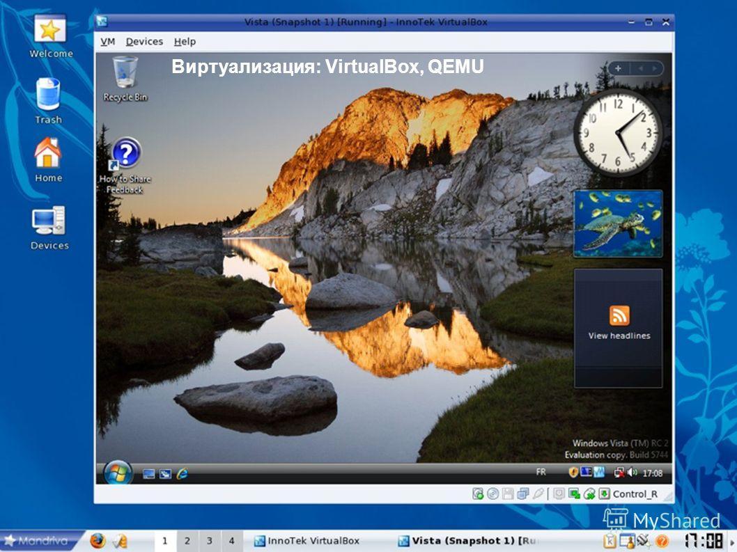 Виртуализация: VirtualBox, QEMU
