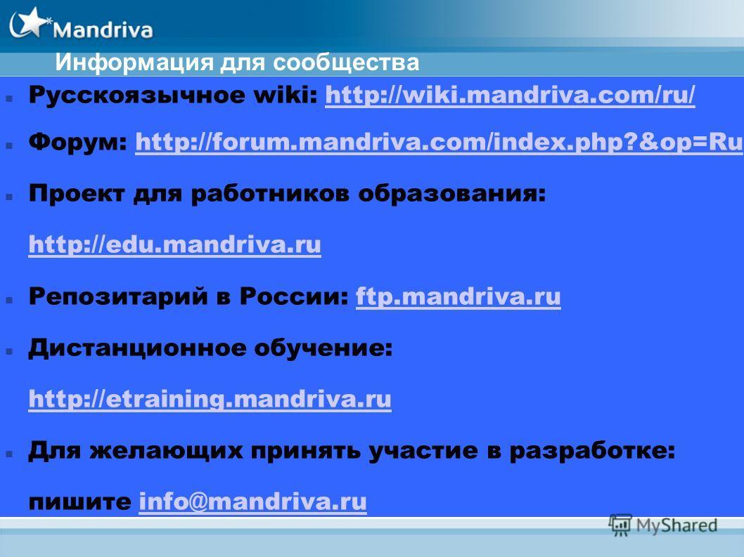 Информация для сообщества Русскоязычное wiki: http://wiki.mandriva.com/ru/http://wiki.mandriva.com/ru/ Форум: http://forum.mandriva.com/index.php?&op=Ruhttp://forum.mandriva.com/index.php?&op=Ru Проект для работников образования: http://edu.mandriva.