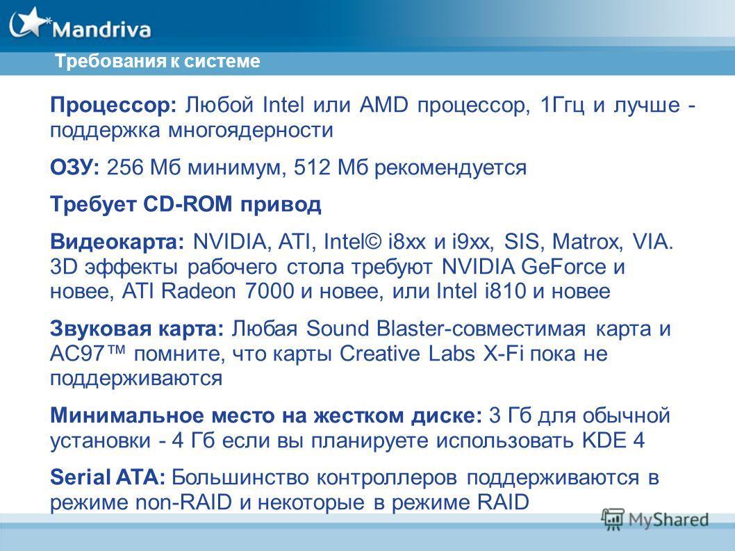 Требования к системе Процессор: Любой Intel или AMD процессор, 1Ггц и лучше - поддержка многоядерности ОЗУ: 256 Мб минимум, 512 Мб рекомендуется Требует CD-ROM привод Видеокарта: NVIDIA, ATI, Intel© i8xx и i9xx, SIS, Matrox, VIA. 3D эффекты рабочего