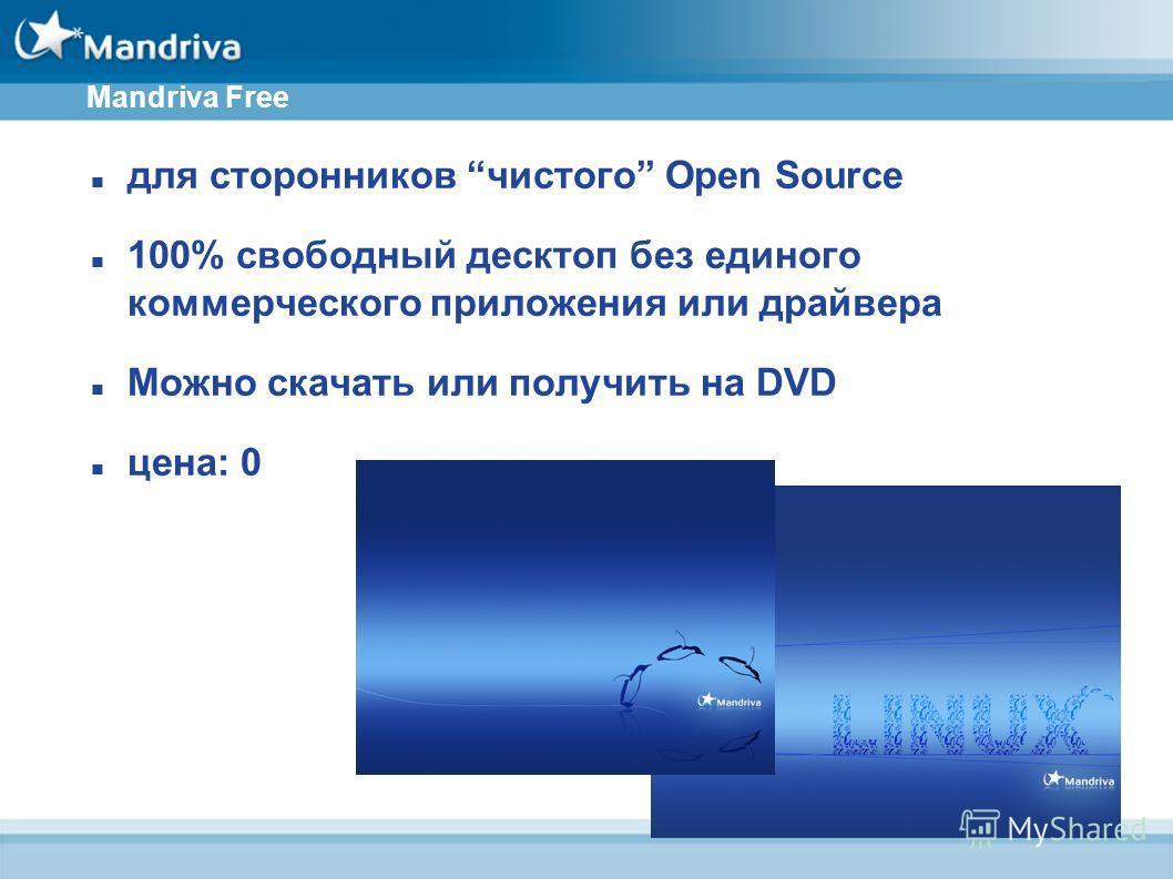 Mandriva Free для сторонников чистого Open Source 100% свободный десктоп без единого коммерческого приложения или драйвера Можно скачать или получить на DVD цена: 0