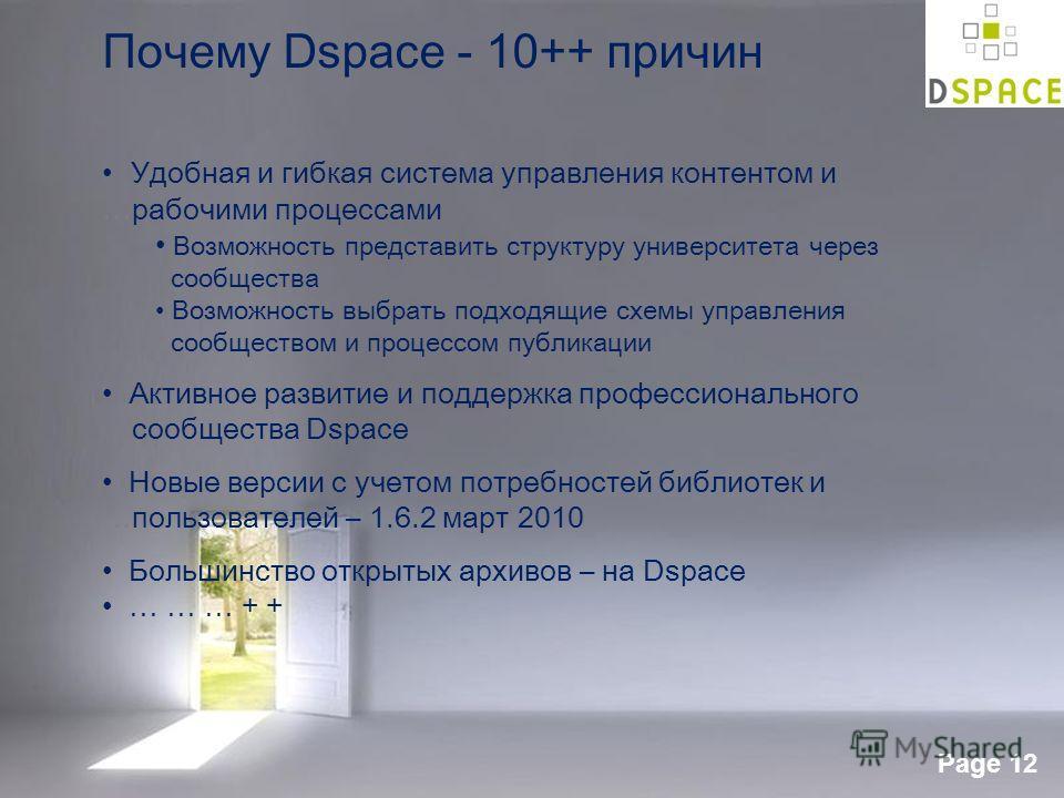 Page 12 Почему Dspace - 10++ причин Удобная и гибкая система управления контентом и …рабочими процессами Возможность представить структуру университета через..сообщества Возможность выбрать подходящие схемы управления..сообществом и процессом публика