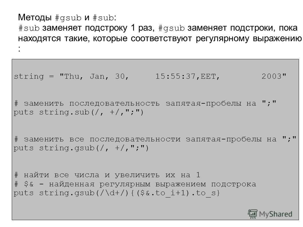 Методы #gsub и #sub : #sub заменяет подстроку 1 раз, #gsub заменяет подстроки, пока находятся такие, которые соответствуют регулярному выражению : string =