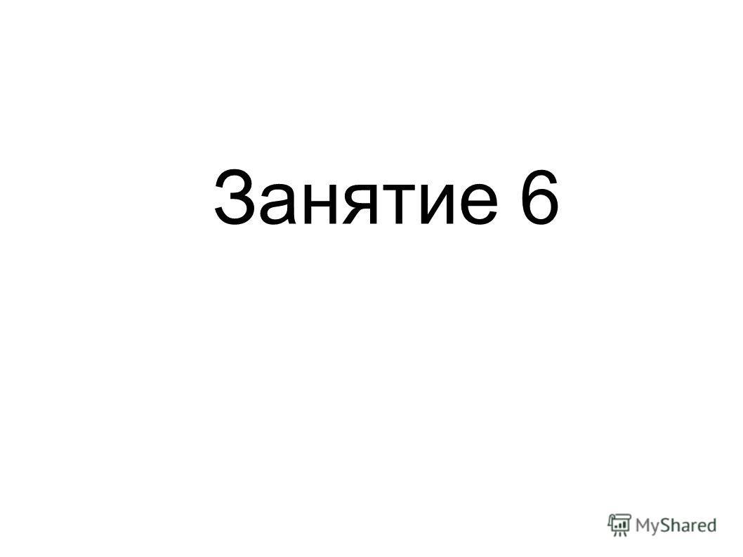 Занятие 6