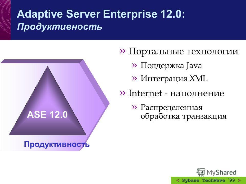 » Портальные технологии » Поддержка Java » Интеграция XML » Internet - наполнение » Распределенная обработка транзакция Продуктивность Adaptive Server Enterprise 12.0: Продуктивность ASE 12.0