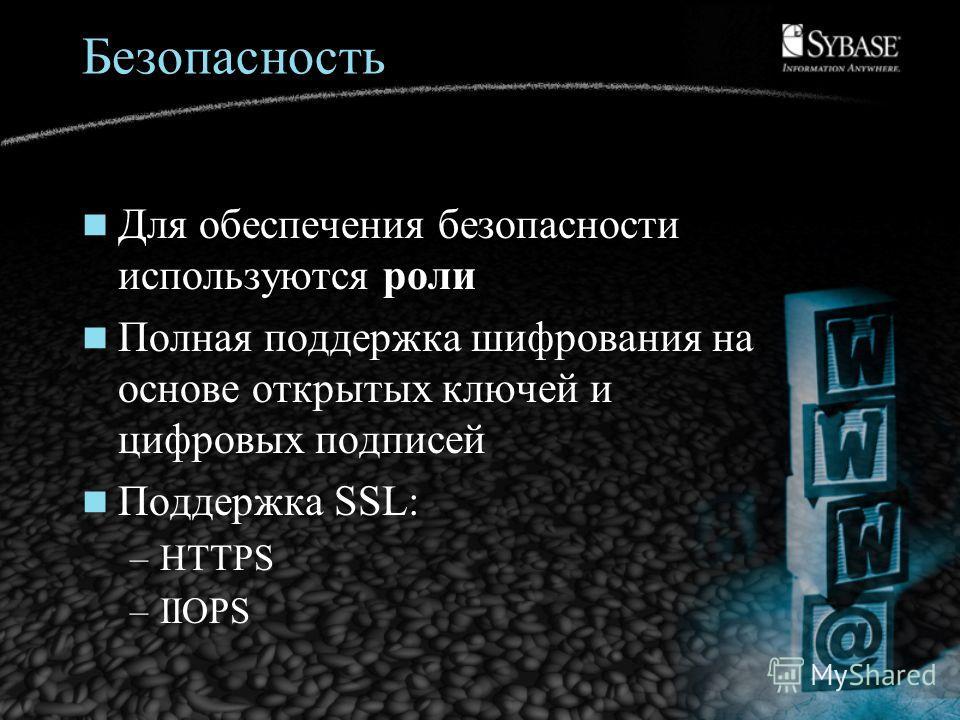 Безопасность Для обеспечения безопасности используются роли Полная поддержка шифрования на основе открытых ключей и цифровых подписей Поддержка SSL: –HTTPS –IIOPS