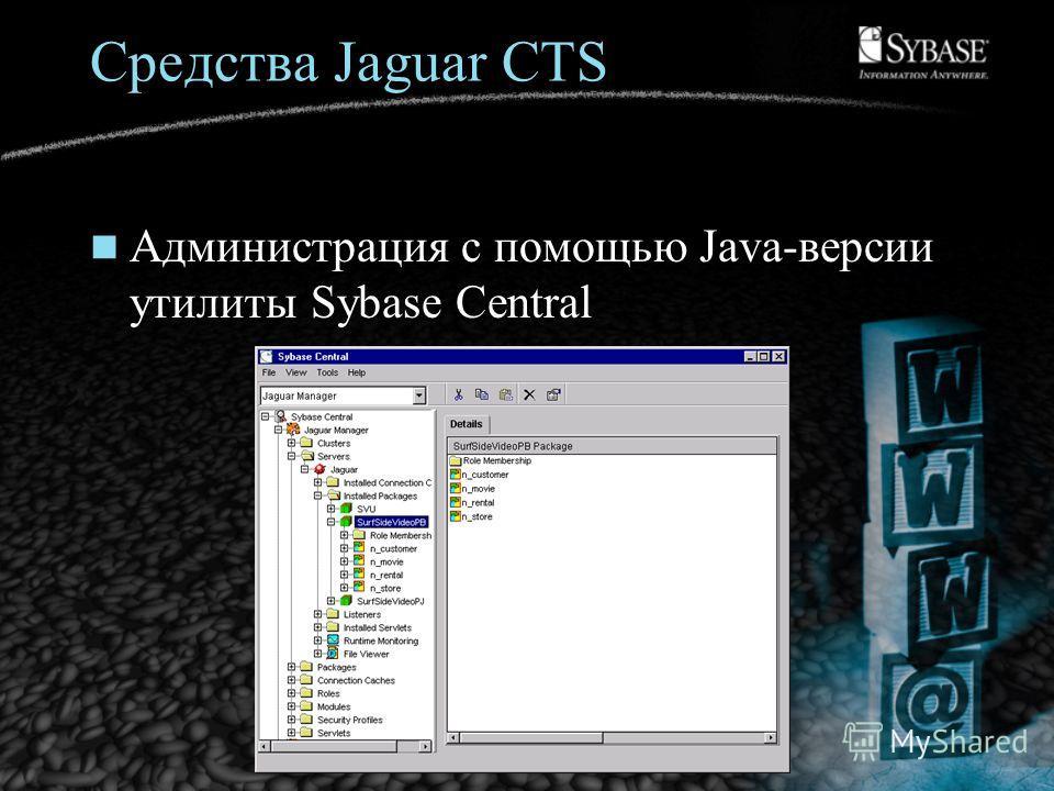 Средства Jaguar CTS Администрация с помощью Java-версии утилиты Sybase Central
