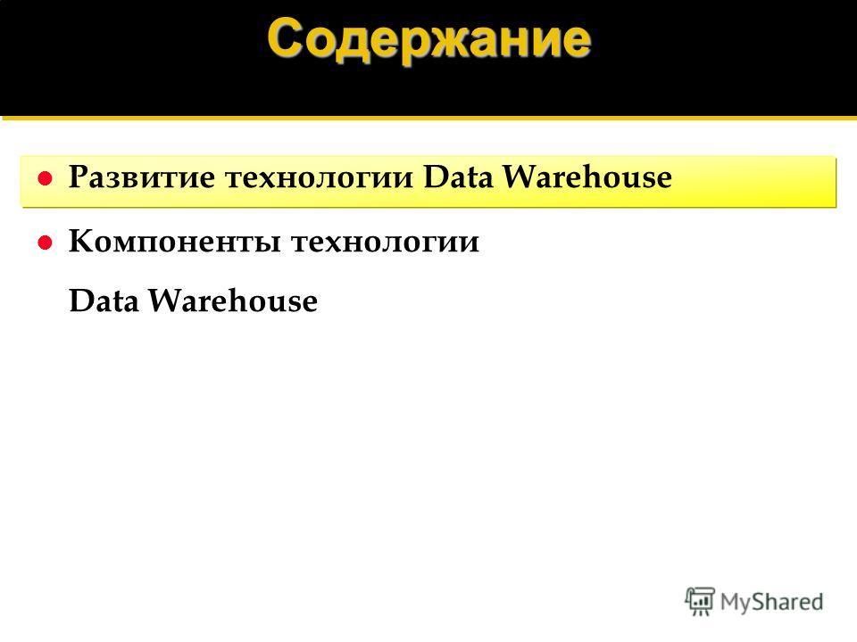 Компания SQL-Solutions РЕАЛИЗОВАННЫЕ ПРОЕКТЫ: информационные системы на базе продуктов Sybase построены в Проминвестбанке, ПриватБанке, 1-м Украинском Международном банке, Укринбанке и ряде других банков; в рамках тендера Мирового банка произведена п