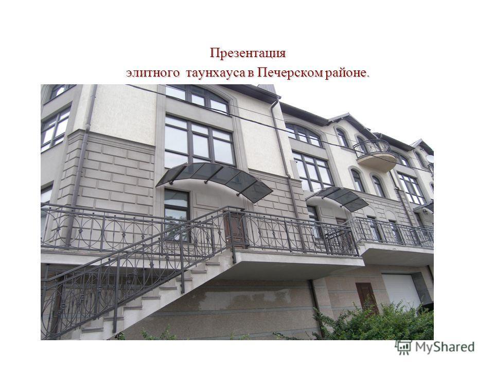 Презентация элитного таунхауса в Печерском районе.