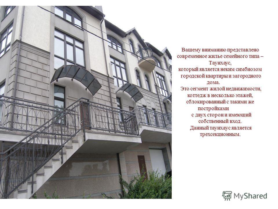 Вашему вниманию представлено современное жилье семейного типа – Таунхаус, который является неким симбиозом городской квартиры и загородного дома. городской квартиры и загородного дома. Это сегмент жилой недвижимости, Это сегмент жилой недвижимости, к